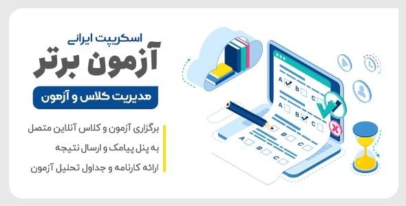 اسکریپت آزمون ساز فارسی