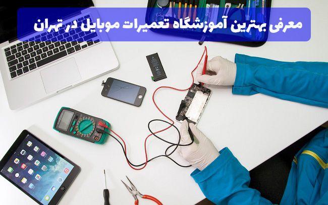 بهترین آموزشگاه تعمیرات موبایل