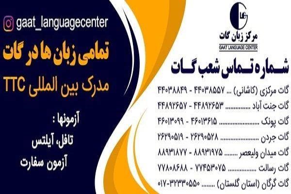مرکز آموزش زبان گات