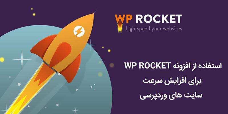 افزایش سرعت سایت با افزونه wp-rocket