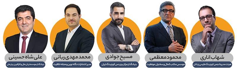 10 بیزینس کوچ برتر ایرانی