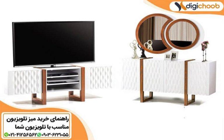 راهنمای خرید میز تلویزیون مناسب با تلویزیون شما؛ دیجی چوب