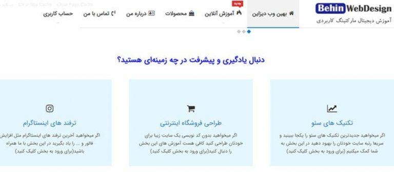 سایت بهین وب دیزاین مجموعهای از آموزش های دیجیتال مارکتینگ