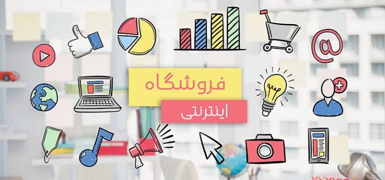 ویژگیهای برتر فروشگاه اینترنتی بالاکا