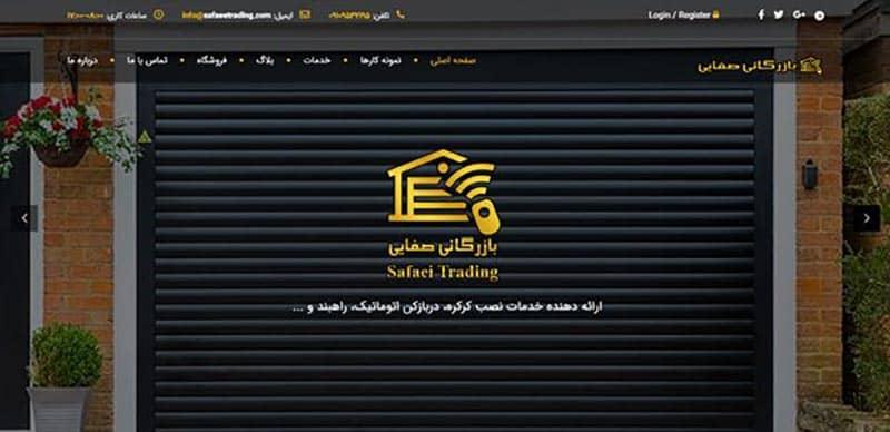 وبسایت بازرگانی صفایی