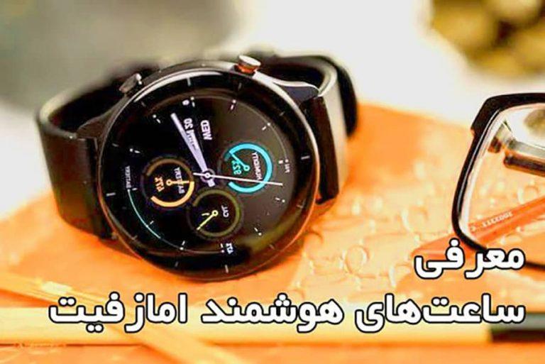 بهترین ساعتهای هوشمند آمازفیت که می توانید خریداری کنید
