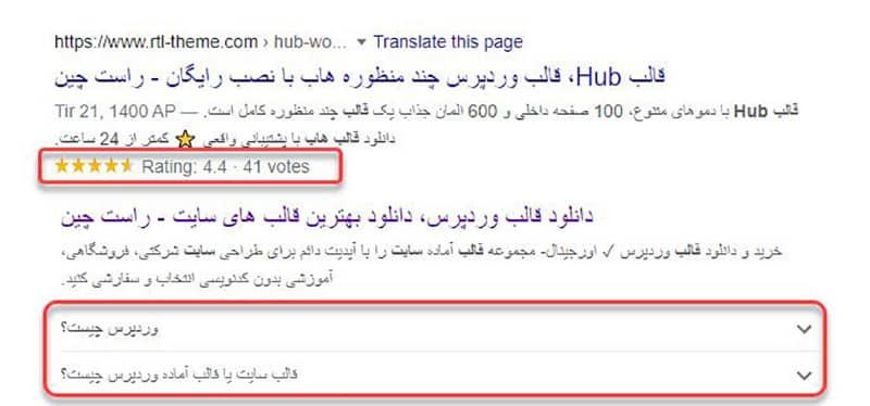 نمایش سوالات متداول و امتیاز دهی در نتایج گوگل توسط اسکیما