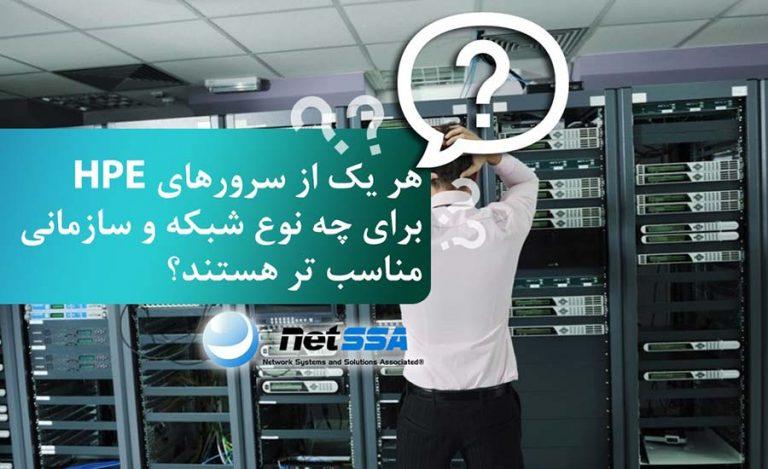 هر یک از سرورهای HP برای چه نوع شبکه و سازمانی مناسب تر هستند؟