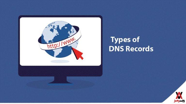 با انواع رکوردهای DNS آشنا شوید