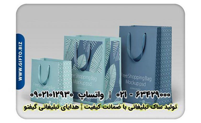 راهنمای خرید ساک تبلیغاتی + چاپ ساک دستی